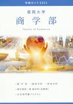 商学部 案内資料(2018年度版)