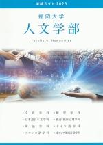 人文学部 案内資料(2018年度版)