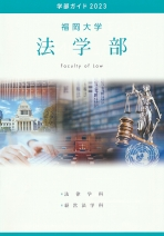 法学部 案内資料(2018年度版)