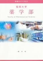 薬学部 案内資料(2018年度版)