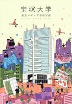 東京メディア芸術学部 大学案内(2018年度版)