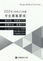 大学案内・入試ガイド・募集要項(2018年度版)