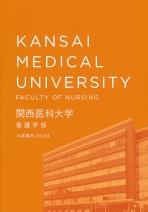 医学部 大学案内資料(2018年度版)