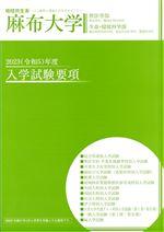 生命・環境科学部 ネット出願資料(一般・推薦・センター)