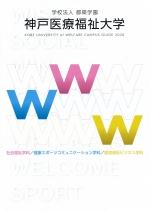 大学案内資料(2019年度版)(1・2年生用)