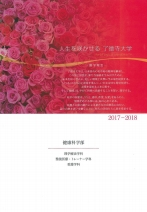 大学案内・入学願書(2018年度版)【レターパックプラス発送】