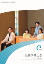 大学案内パンフレット(2018年度版)