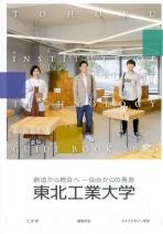 大学案内(工学部・ライフデザイン学部)・入試ガイド2018年度版