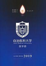 医学部 大学案内・入学願書(2018年度版)