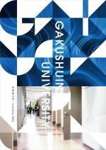 大学案内・入試ガイド(過去問含む)(2019年度版)