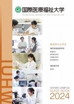 2018大学案内(東京赤坂キャンパス)※認可後版