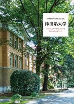 大学案内資料・過去問題集(2018年度版)