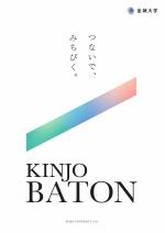大学案内資料(2018年度版)