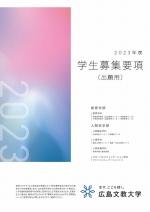 大学案内資料(2018年度版)(1・2年生用)
