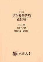 AO・社会人・公募制推薦入試願書(2018年度版)