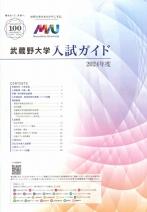 大学案内・ネット出願資料(一般・センター・推薦・AO)