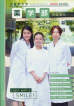 看護学部 看護学科 案内資料(2019年度版)