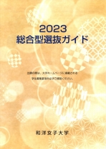 AO入試ガイド(エントリーシート付、除く看護学科)