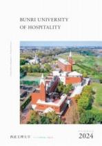 大学案内資料(看護学部)(2018年度版)