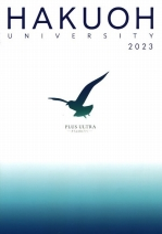 大学案内資料・入試ガイド(2018年度版)