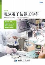 工学部 電気電子情報工学科資料