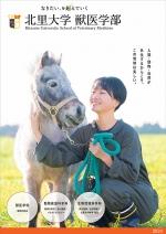 獣医学部 学部案内資料(2018年度版)