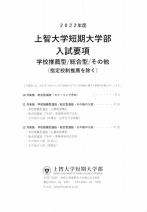 大学案内・推薦願書・AO(第1・2期)・特別入試願書(2018年度版)