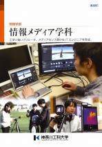 情報学部 情報メディア学科資料