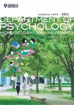 社会福祉学部 福祉心理学科サブパンフレット(2018年度版)
