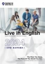 文学部 英文学科サブパンフレット(2018年度版)