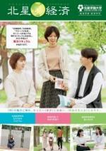 経済学部 経済学科サブパンフレット(2018年度版)
