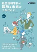 経済学部 経営情報学科サブパンフレット(2018年度版)