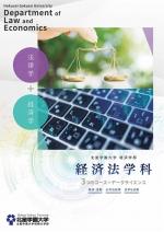 経済学部 経済法学科サブパンフレット(2018年度版)