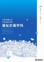 社会福祉学部 福祉計画学科サブパンフレット(2018年度版)