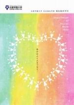 社会福祉学部 福祉臨床学科サブパンフレット(2018年度版)