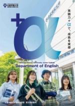英文学科サブパンフレット(2018年度版)