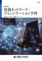 情報学部 情報ネットワーク・コミュニケーション学科資料