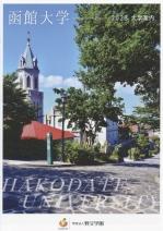 大学案内・一般入学願書(推薦・センター含む)