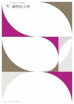 大学案内・入試情報ガイドブック(2019年度版)