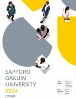 大学案内資料・入試ガイド(AO含む)(2019年度版)