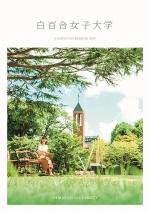 大学案内・入試ガイド(2018年度)