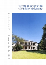 大学案内資料・入試ガイド(過去問題集等含む)(2018年度版)