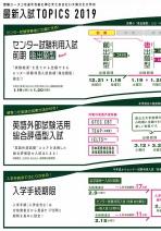 大学案内・入試ガイド(ネット出願資料 一般・センター)