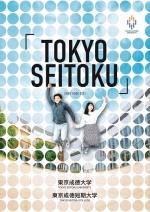 大学案内・入試ガイド(2018年度版)