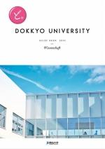 大学案内資料・入試概要(2018年度版)
