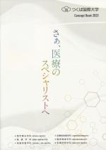 大学案内資料・入学試験問題集(2019年度版)