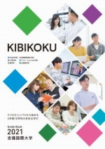 大学案内資料(2018年度版)(高1・2年生用)