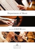 学芸学部音楽学科 案内資料(2018年度版)