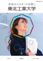 大学案内(工学部・ライフデザイン学部)・入試ガイド2019年度版
