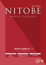 生活学科 大学案内・入学願書(推薦・AO含む)(2018年度版)
